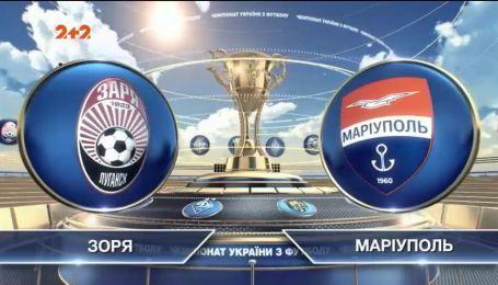 Заря - Мариуполь - 2:1. Видео матча