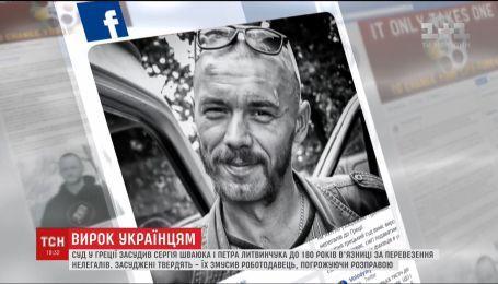 Суд у Греції на 180 років посадив двох українських музикантів за ґрати