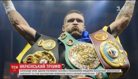 Александр Усик стал абсолютным чемпионом мира в первом тяжелом весе