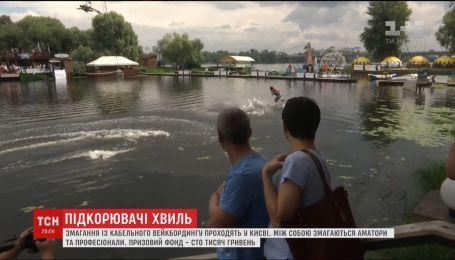 В Киеве проходят соревнования по кабельному вейкбордингу
