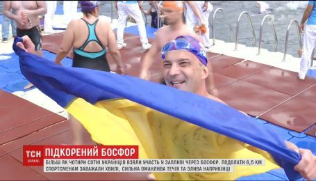 Более четырехсот украинцев приняли участие в заплыве через Босфор
