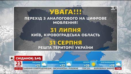 31 липня Київ та Кіровоградщина переходять на цифрове телевізійне мовлення