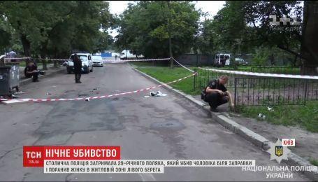 В Киеве гражданин Польши убил мужчину и ранил женщину