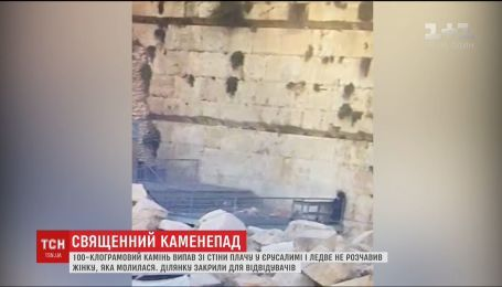 Со стены плача в Иерусалиме упала 100-килограммовая глыба