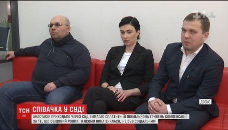 Анастасія Приходько вимагає у команди Порошенка півмільйона гривень компенсації