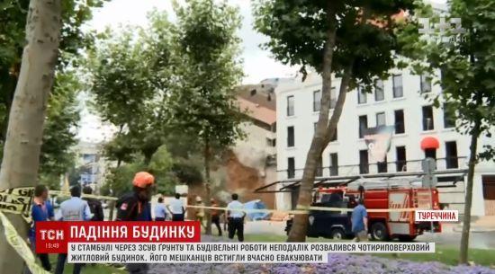 У Стамбулі через зливи впала житлова багатоповерхівка