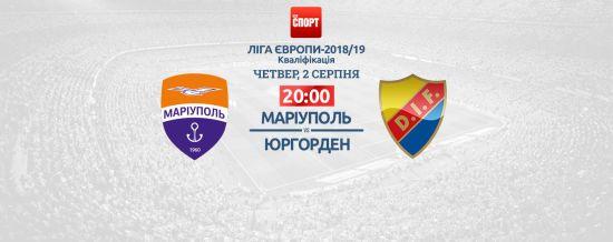 Маріуполь - Юргорден - 2:1. Онлайн-трансляція матчу Ліги Європи