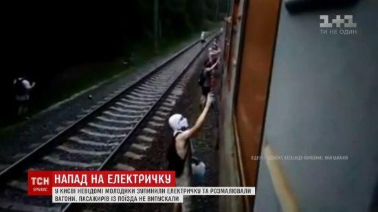 Гальмівний рукав: стало відомо, як хулігани зупинили електричку в Києві