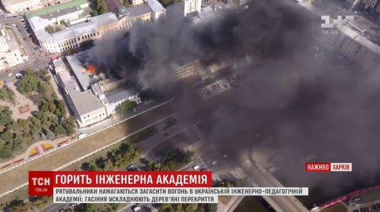 Масштабне полум'я в Харкові: історична будівля може обвалитися після шести годин пожежі