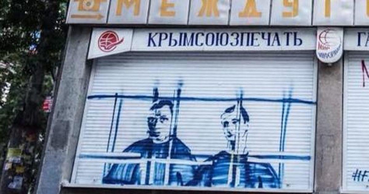 У столиці анексованого Криму на будинку з явилось зображення Олега Сенцова  та Олександра Кольченка. Фото опублікували правозахисники на сторінці  Facebook. 1ddcac826274e