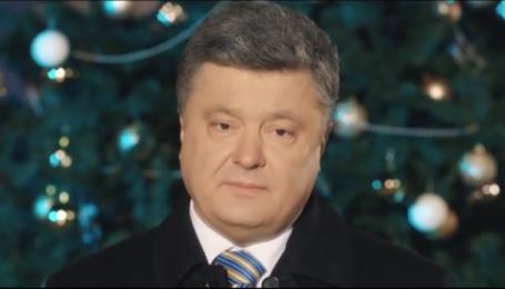 Новорічне привітання президента України Петра Порошенка