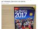 """""""Відфотошоплена"""" обкладинка журналу"""
