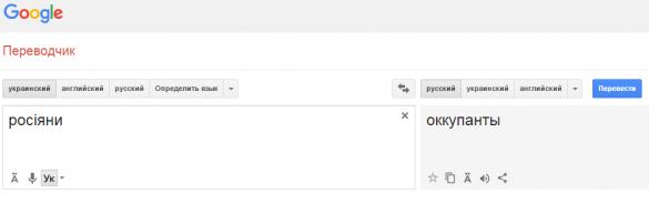 Скріншот Google-перекладач