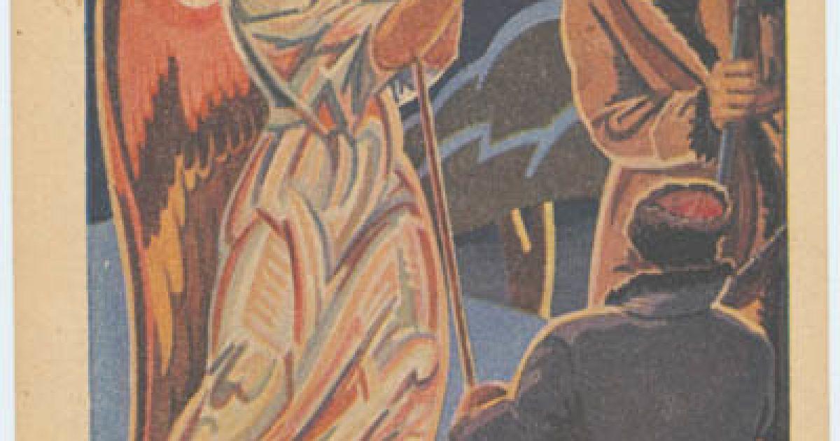 """""""Ангел пастирям мовив, Христос ся нам народив..."""" @ Архів Центру досліджень визвольного руху"""