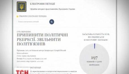На сайте Президента появилась электронная петиция об освобождении политзаключенных