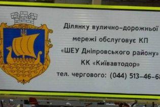 В Киеве на дорогах появятся новые информационные знаки