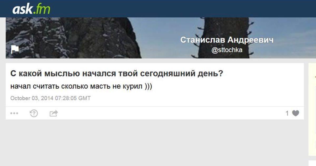 Сторінка Толстошеєва на ask.fm