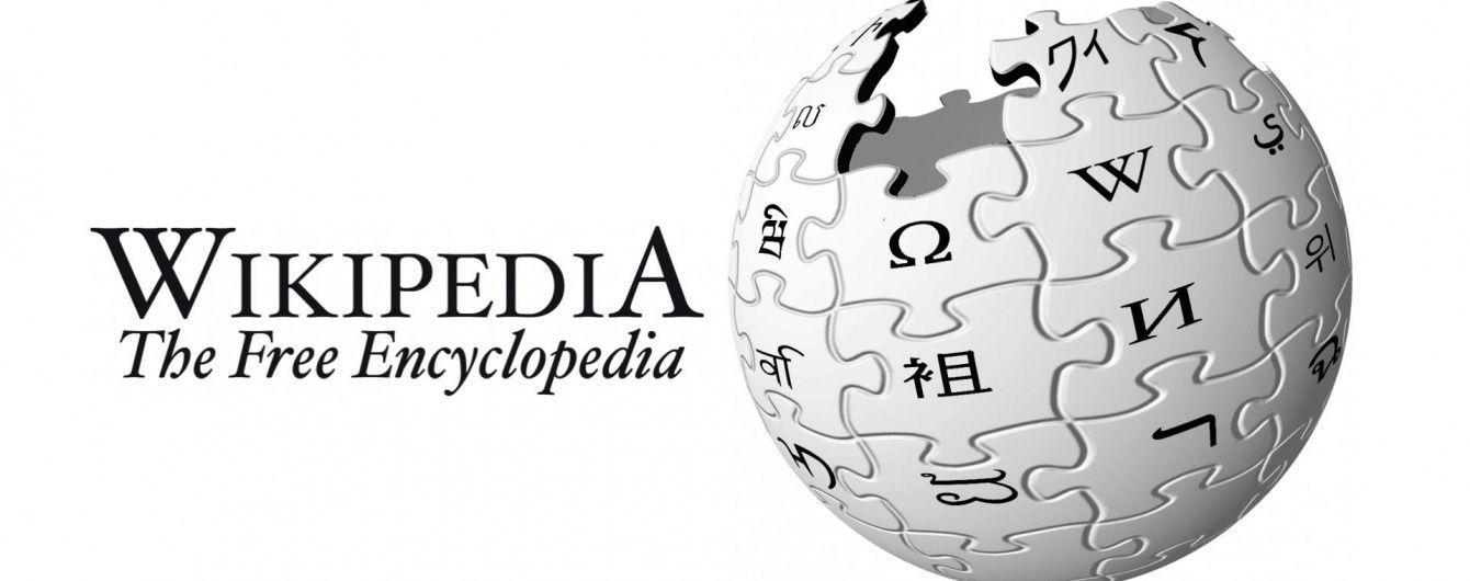 """""""Википедия"""" приостановила работу четырьмя европейскими языками"""