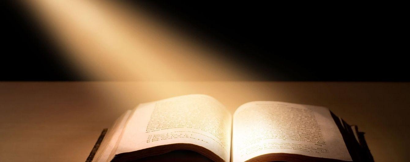 У США відкрили музей Біблії вартістю в половину річного бюджету Києва