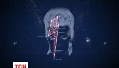 Бельгийские астрономы назвали созвездие в честь Дэвида Боуи