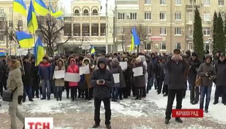 Жителі Кіровограду знову мітингують за зміну назви міста
