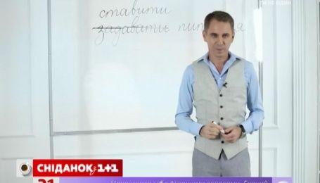 Експрес-урок української мови. Ніколи і нікому не «задавайте» питань