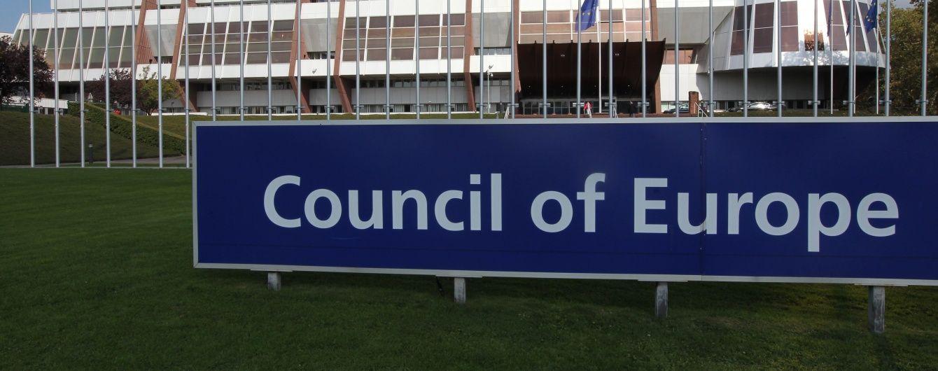 Россия заплатила взнос в бюджет Совета Европы