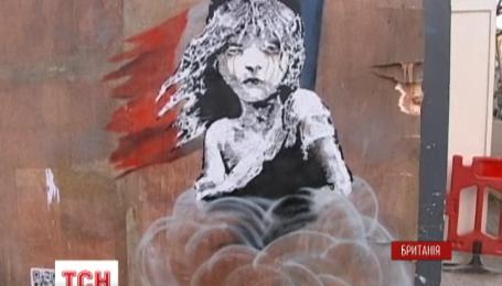 Всесвітньо відомий вуличний художник Бенксі присвятив мігрантам ще одну картину