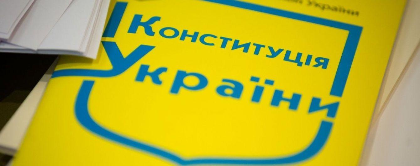 Більшість українців не читали Конституцію, але вимагають її змінити