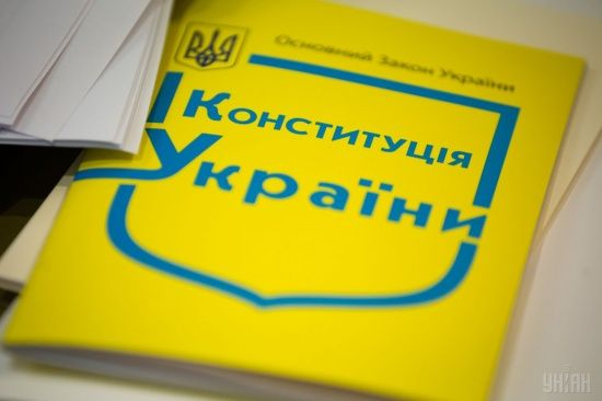 Оновлення Конституції може стати одним із політичних трендів осені – експерти
