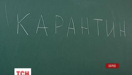 Карантин пришел в Харьков и Львов