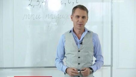 Експрес-урок української мови. Три фахівцЯ чи три фахівцІ?