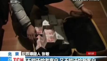 У Китаї розкрили найбільшу фінансову аферу в інтернеті