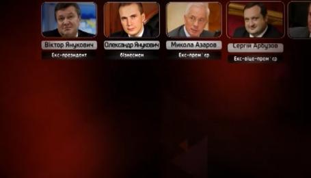 Кто помог снять европейские санкции с Януковича и его команды