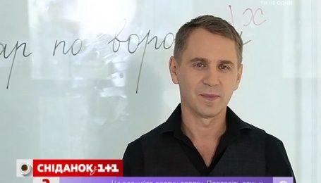 Експрес-урок української мови. Удар по воротаМ чи по воротаХ?