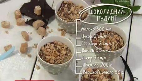 Рецепт шоколадного пудинга от Руслана Сеничкина