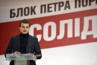 БПП не будет созывать съезд партии ради лишения мандатов трех нардепов - Березенко