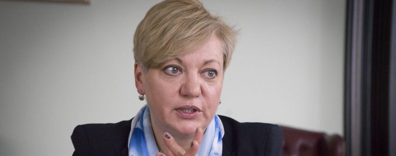 Гонтарева відзвітує про свою діяльність перед депутатами Верховної Ради
