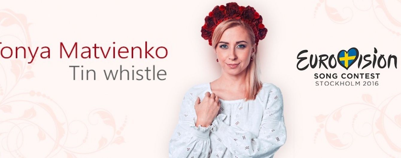 """Тоня Матвієнко записала """"магічний"""" трек із раритетним бабусиним співом для """"Євробачення 2016"""""""