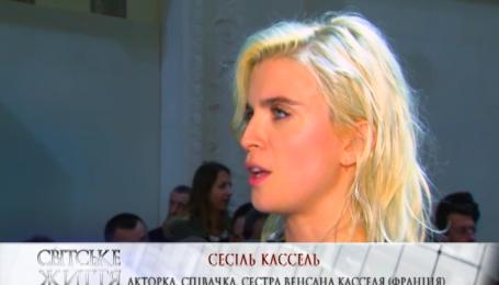 """Сесиль Кассель вспомнила свои съемки в сериале """"Секс и город"""""""