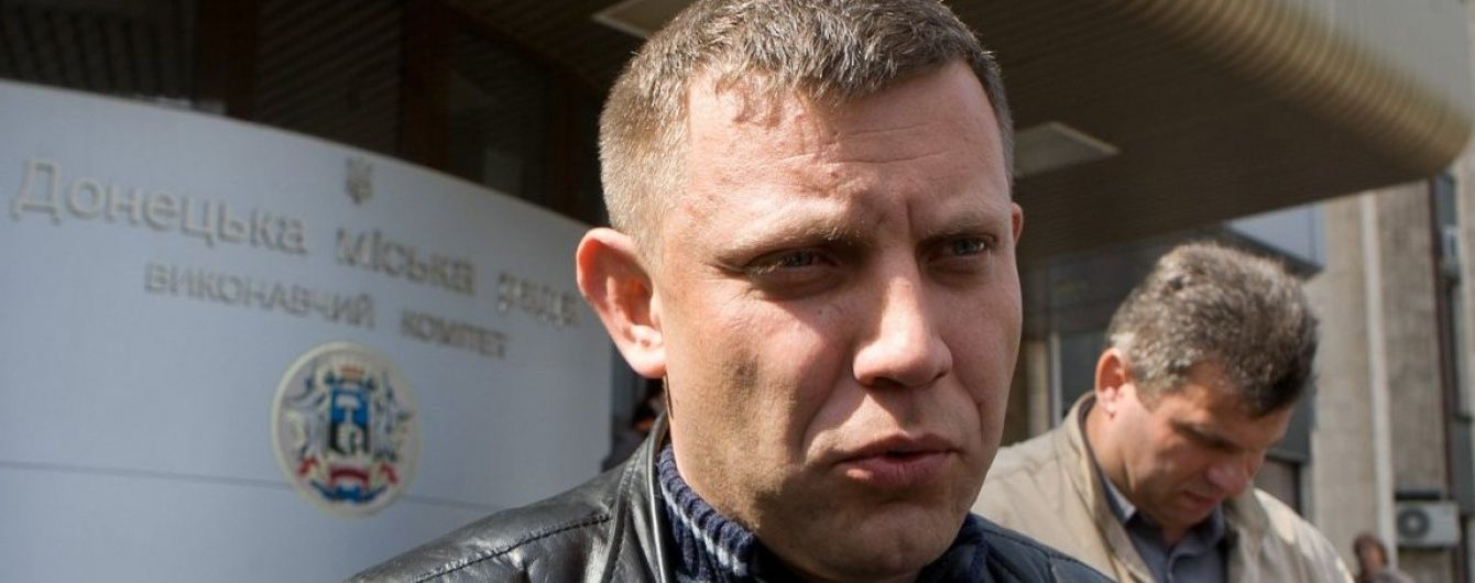 """Захарченко пригрозив створити """"народний трибунал"""" у відповідь на закон про реінтеграцію Донбасу"""
