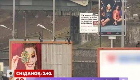 Зі столичних вулиць прибрали 44 рекламних щити і банери