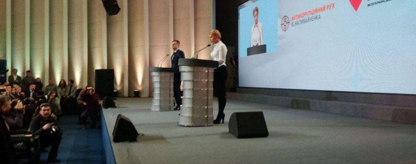 Тимошенко вирішила об'єднатися із Наливайченком