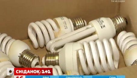 Куди треба здавати небезпечні енергозберігаючі лампи