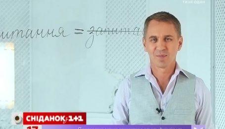Експрес-урок української мови. Питання чи зАпитання