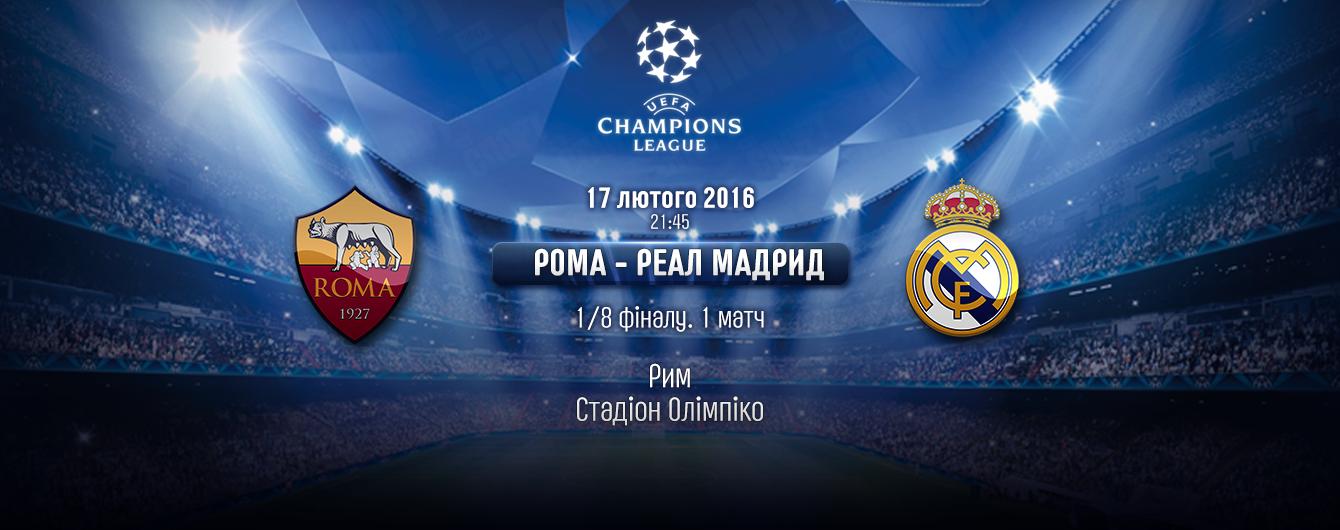 Рома - Реал. Онлайн-трансляція