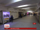 """У Києві """"замінували"""" аеропорт і усі столичні станції метрополітену"""