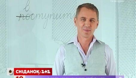Експрес-урок української мови. Чому не варто «поступати» до вузу?