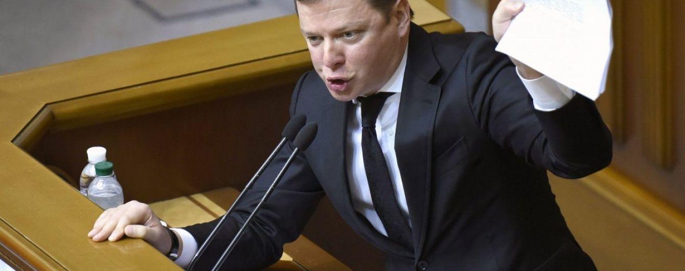 Ляшко запропонував створити в Раді нову коаліцію та уряд