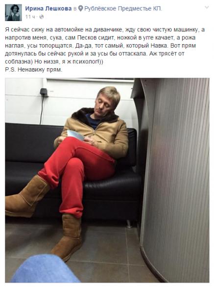 Пост із фото Пєскова